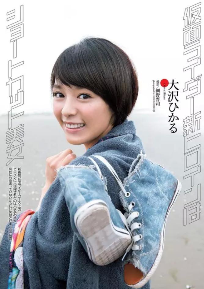 週刊プレイボーイ2015年10月19日号 大沢ひかる (1)