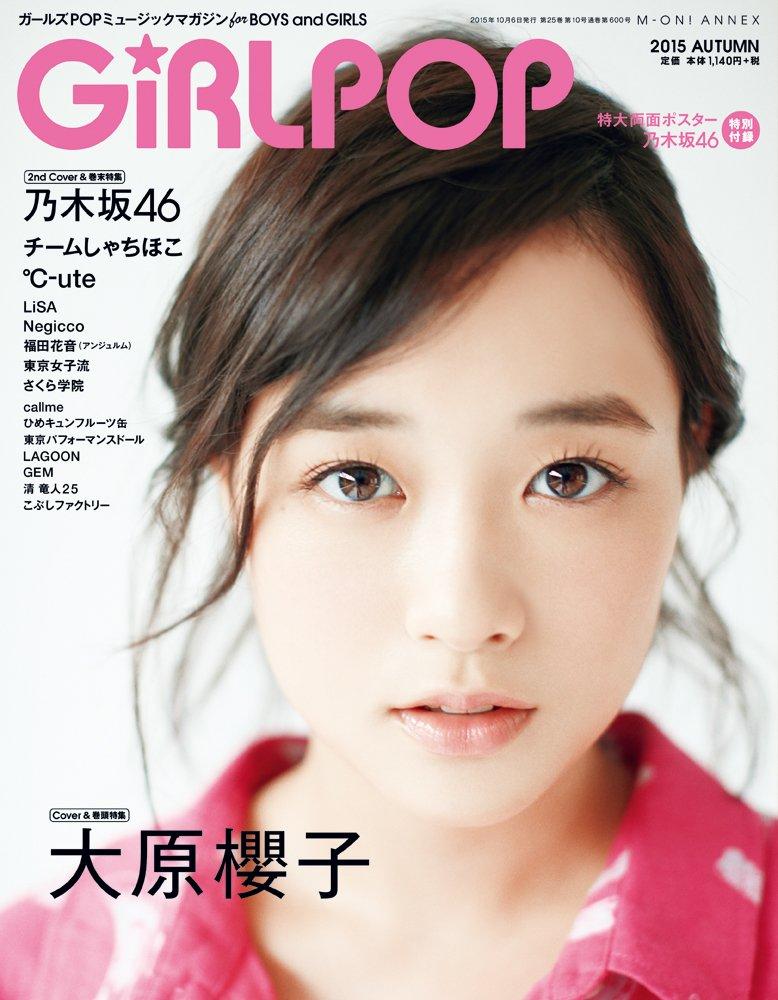 大原櫻子 乃木坂46 GiRLPOP 2015 AUTUMN