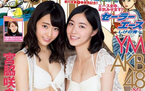 宮脇咲良 表紙ヤングマガジン2015年11月30日号の感想 巻頭水着グラビア   (6)
