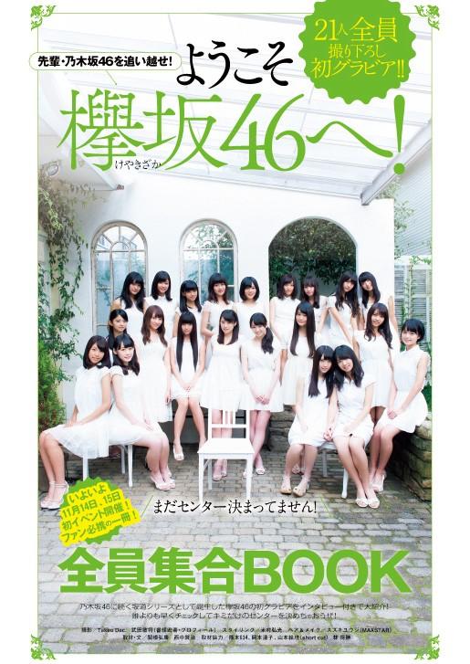 欅坂46 週刊プレイボーイ