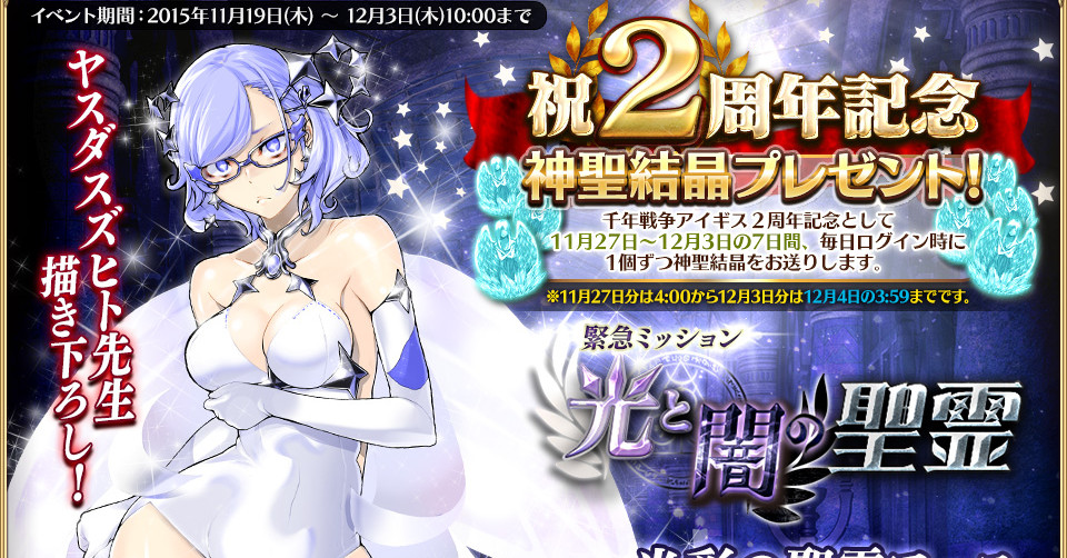 アイギス2周年イベント レア聖霊&レアキャラ配布でやばい (10)