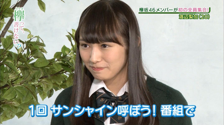 渡辺梨花 欅って、書けない? (39)