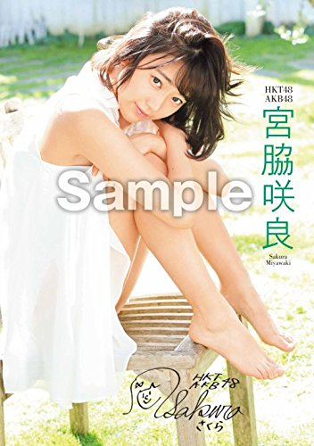 宮脇咲良 表紙 EX大衆2015年12月号 (2)