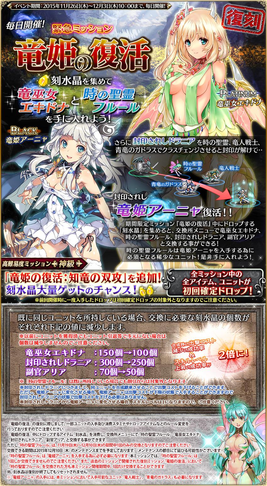 アイギス2周年イベント レア聖霊&レアキャラ配布でやばい (2)
