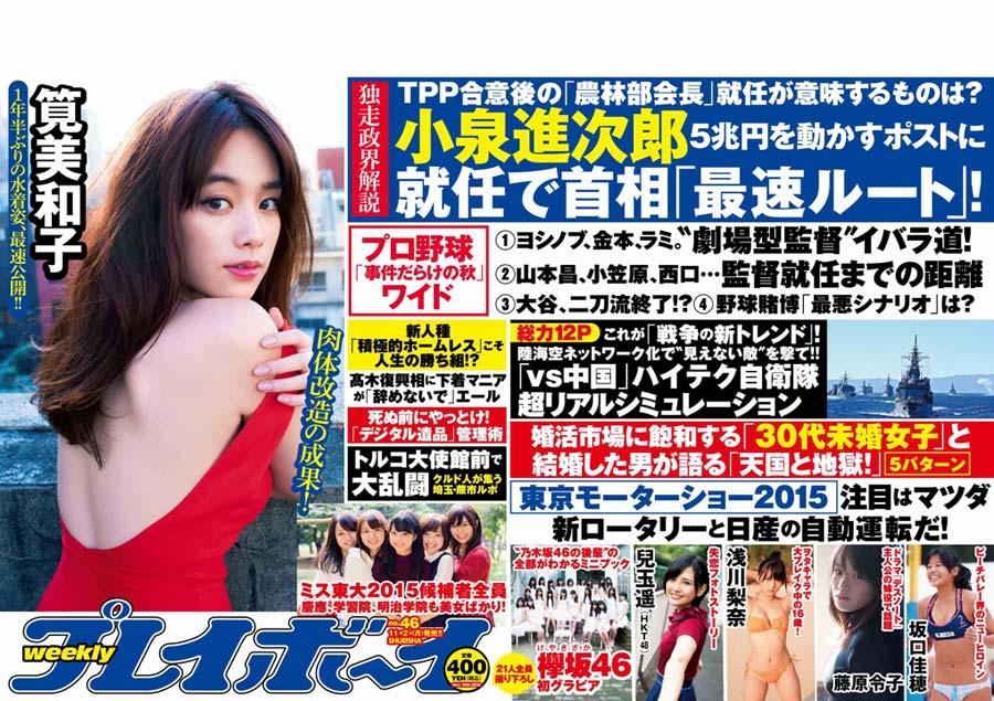 兒玉遥 週刊プレイボーイ   (3)