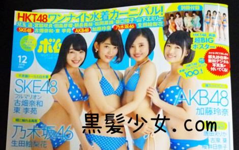 BOMB12月号の感想 HKT48宮脇咲良など (1)