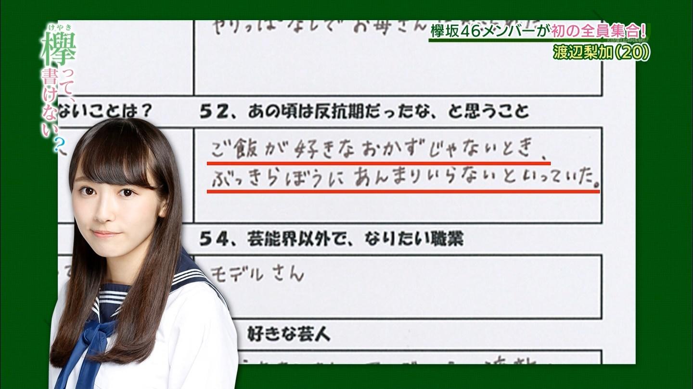 渡辺梨花 欅って、書けない? (40)