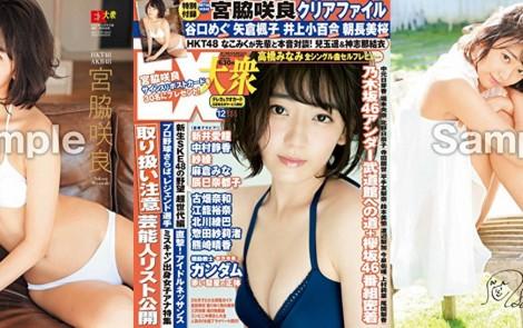 宮脇咲良 表紙 EX大衆2015年12月号 (3)