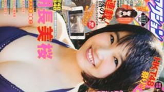 朝長美桜 漫画アクション No.22 2015年 1117号 表紙水着ポスター  (1)