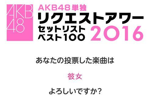 宮脇咲良ソロ曲「彼女」に全部投票 AKB48リクアワ2016 (1)