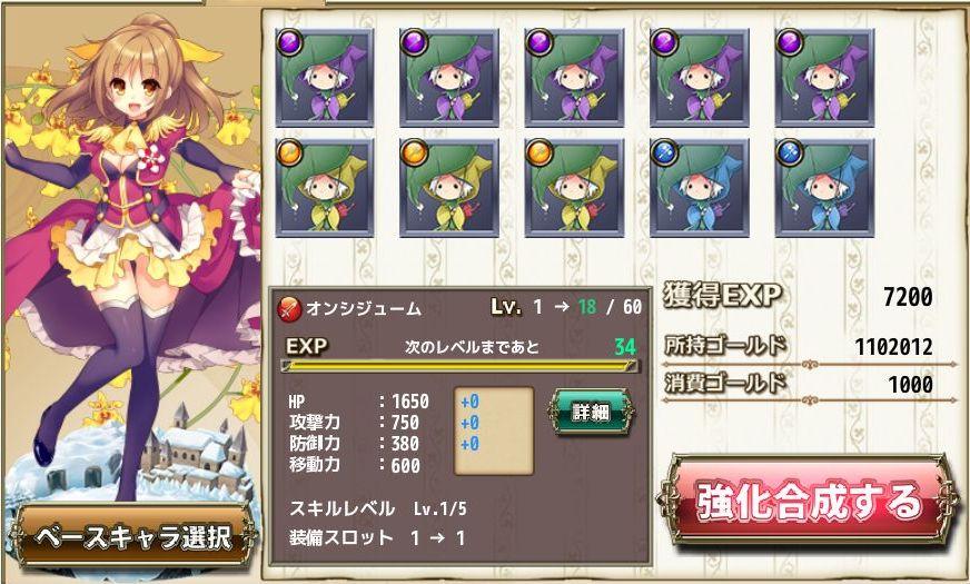 虹☆6を進化Lv70カンストまでに必要なゴールドと強化霊マニュの合計 フラワーナイトガール (2)