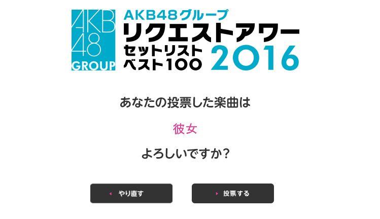 宮脇咲良ソロ曲「彼女」に全部投票 AKB48リクアワ2016 (2)
