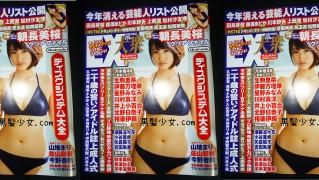EX大衆2016年2月号 朝長美桜 表紙水着グラビア クリアファイル  (5)