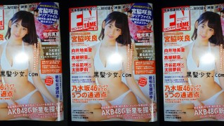 宮脇咲良エンタメ2016年2月号の感想 表紙水着ポスター&クリアファイル (1)