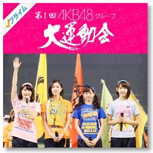 第1回AKB48グループ大運動会