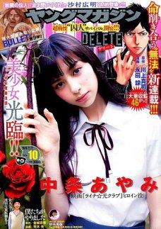 週刊ヤングマガジン 2016年2月22号 (1)