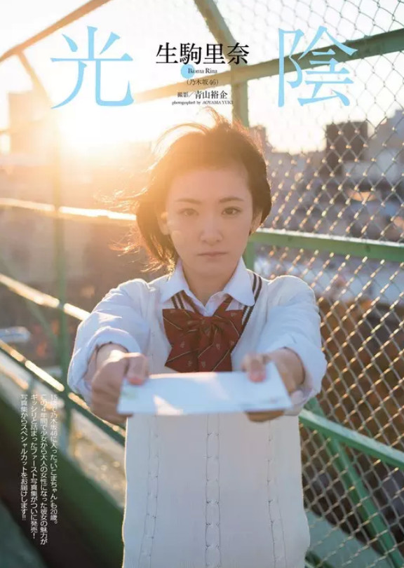 週刊プレイボーイ週プレ 2016年2月29日号 生駒里奈