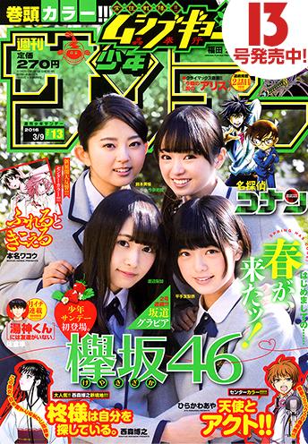 週刊少年サンデー2016年13号 欅坂46