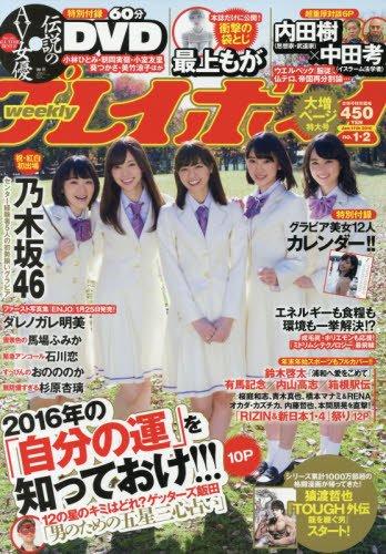 週刊プレイボーイ 2016年 111 号