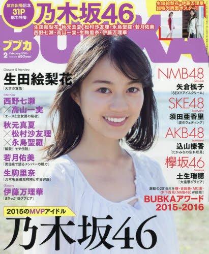 BUBKA (ブブカ) 2016年02月号 生田絵梨花