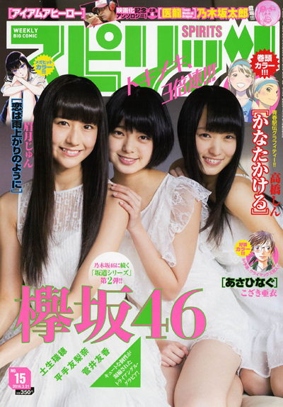 欅坂46 ビックコミックスピリッツ