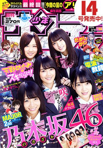 週刊少年サンデー2016年13号 乃木坂46