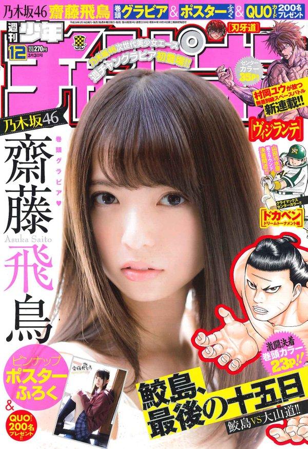 週刊少年チャンピオン 2016年No.12 斎藤飛鳥  (1)