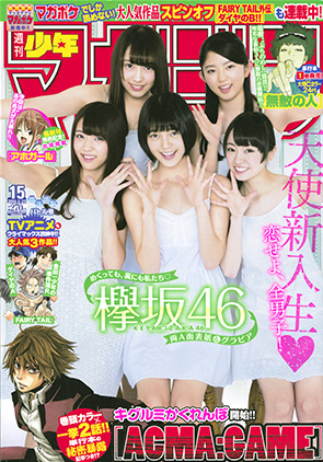 週刊少年マガジン 欅坂46 2016_no15