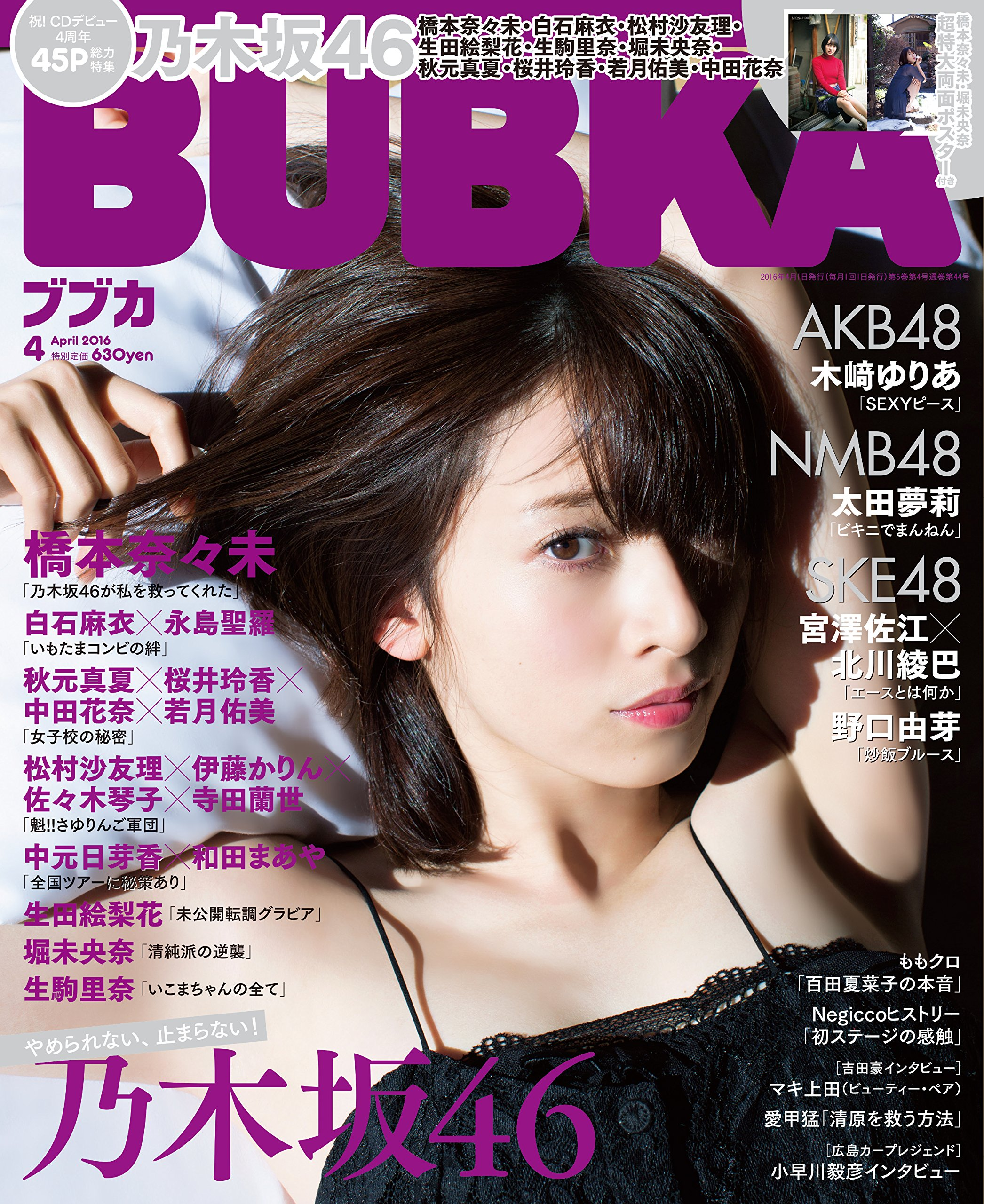 BUBKA (ブブカ) 2016年04月号 橋本奈々未