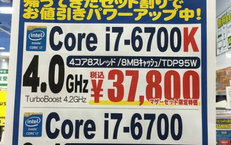 i7 6700Kが3万7800円に突入してる [秋葉原PCパーツショップ]