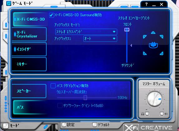 Sound Blaster X-Fiの設定