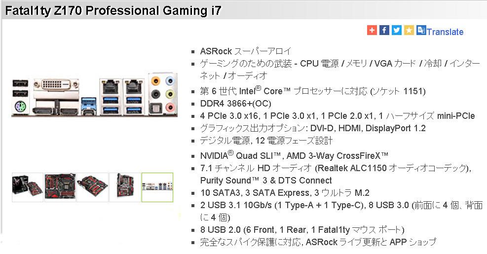 Fatal1ty Z170 Professional Gaming i7を購入する [ASROCKハイエンドゲーミングマザー] (12)