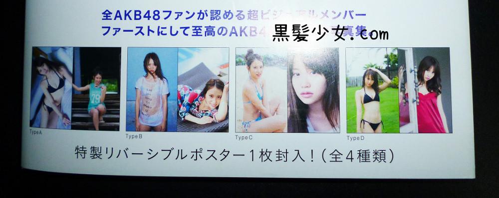 永尾まりや写真集「美しい細胞」ポスター