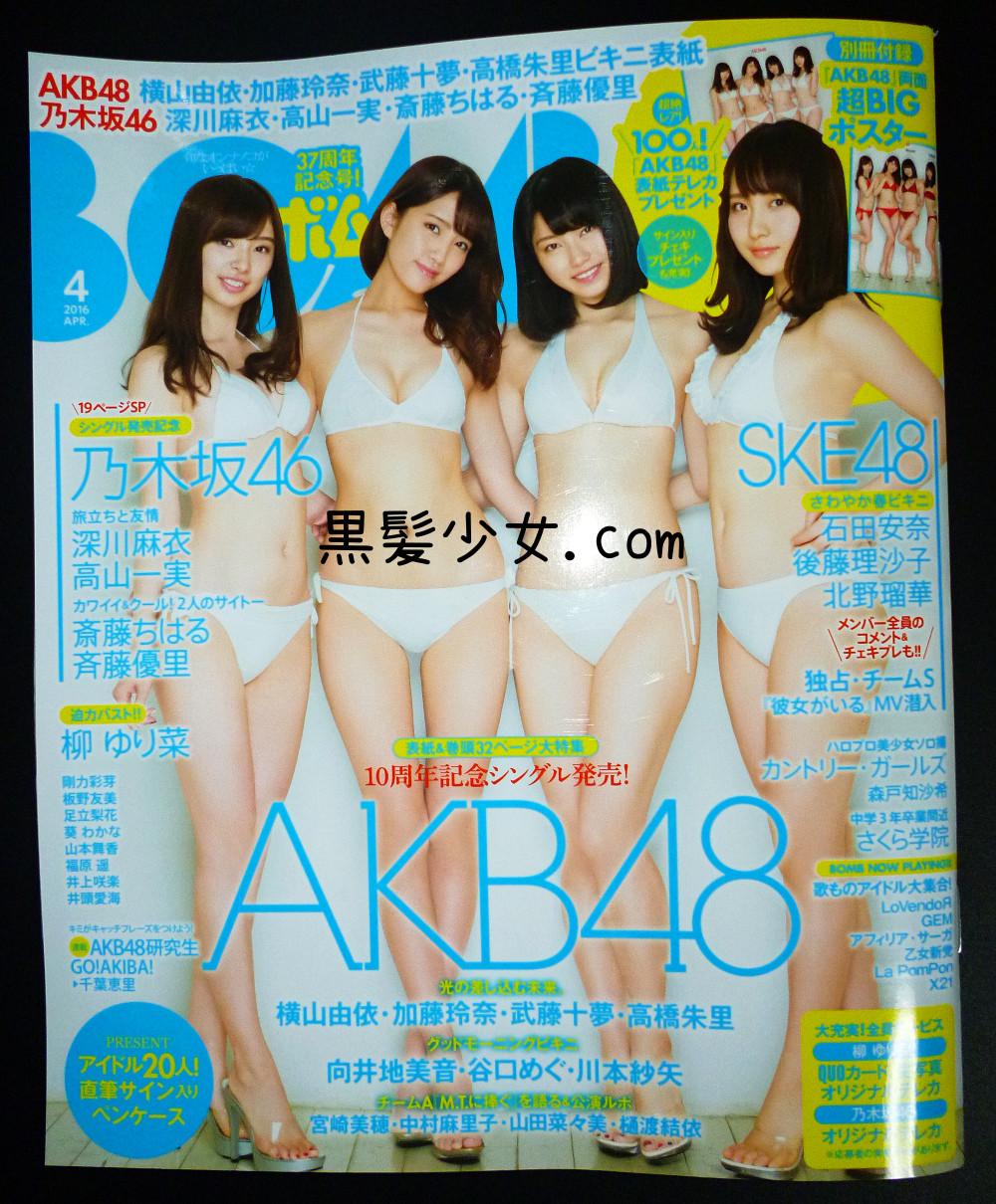 [感想] 加藤玲奈の表紙が良い BOMB2016年4月号 AKB48水着グラビア掲載