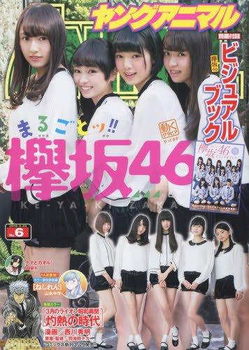 ヤングアニマル 2016年 3 25 号 欅坂46