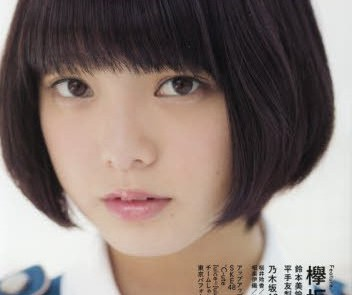 UPDATE GIRLS VOL.3  平手友梨奈  (2)