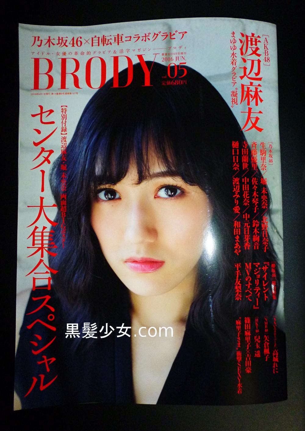 BRODY (ブロディ) Vol.5を買う [矢倉楓子・渡辺麻友・堀未央奈・平手友梨奈・兒玉遥] (1)