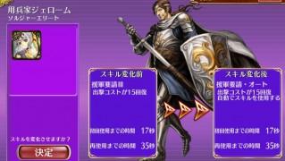 オートホモ完了 千年戦争アイギス ジェローム スキル覚醒 (3)