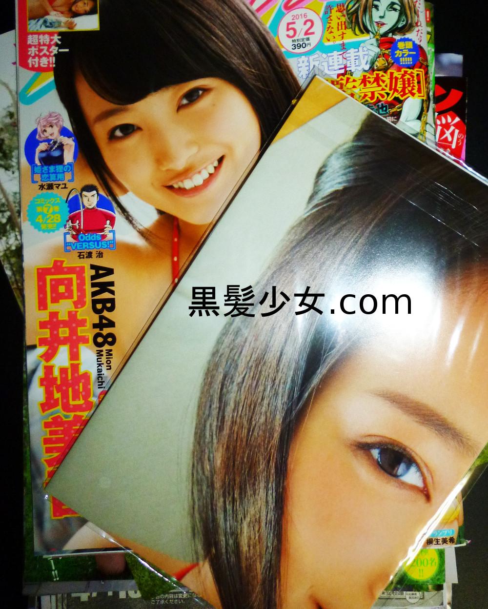 向井地美音の漫画アクションを買う 表紙&水着ポスター 2016年5 2号 (1)