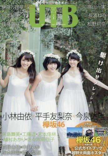 UTB (アップ トゥ ボーイ) 2016年 05月号 小林由依