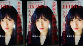 BRODY (ブロディ) Vol.5を買う [矢倉楓子・渡辺麻友・堀未央奈・平手友梨奈・兒玉遥] (2)