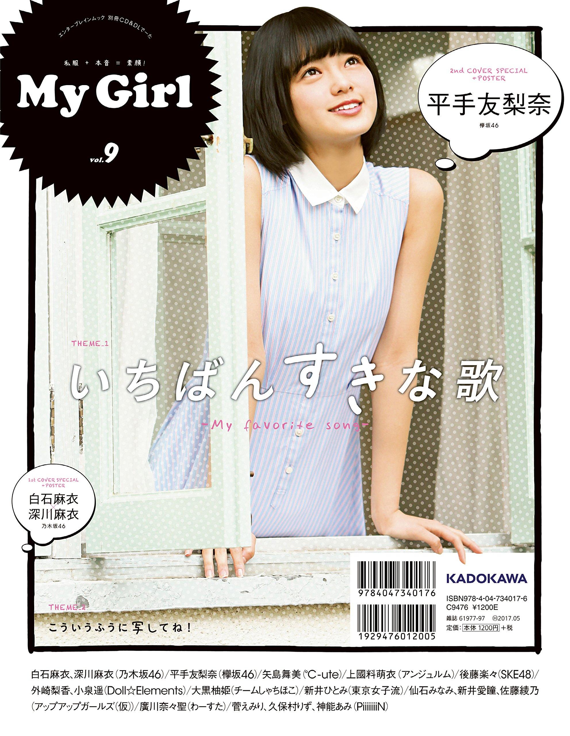 別冊CD&DLでーた My Girl vol.9 平手友梨奈(欅坂46)