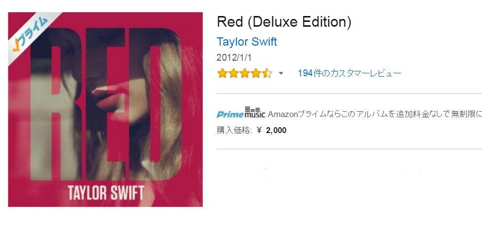 Taylor Swift(テイラー・スウィフト)のアルバム「RED」