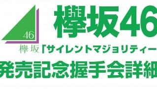 全握いこ~ 欅坂46「サイレントマジョリティー」全国握手会