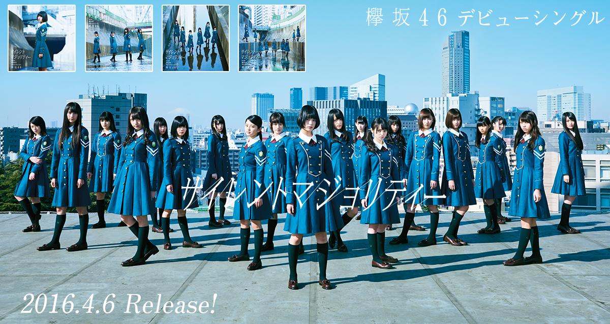 欅坂46「サイレントマジョリティー」