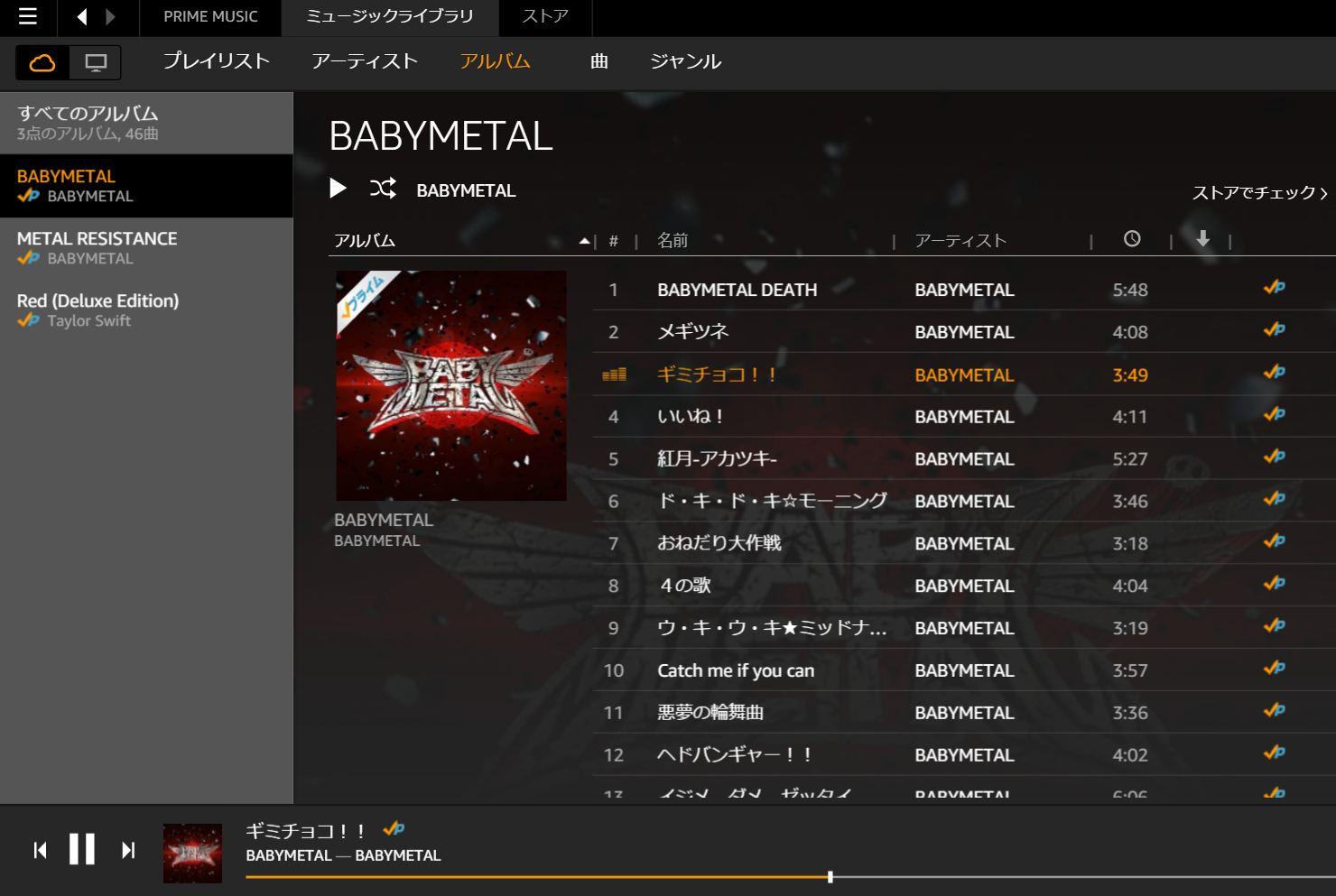 BABYMETAL最新アルバム聴き放題のプライムミュージック便利すぎ [Amazon Prime Music] (2)