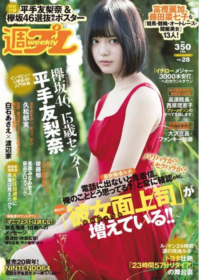 週刊プレイボーイ 週プレ 平手友梨奈 表紙&グラビア (1)