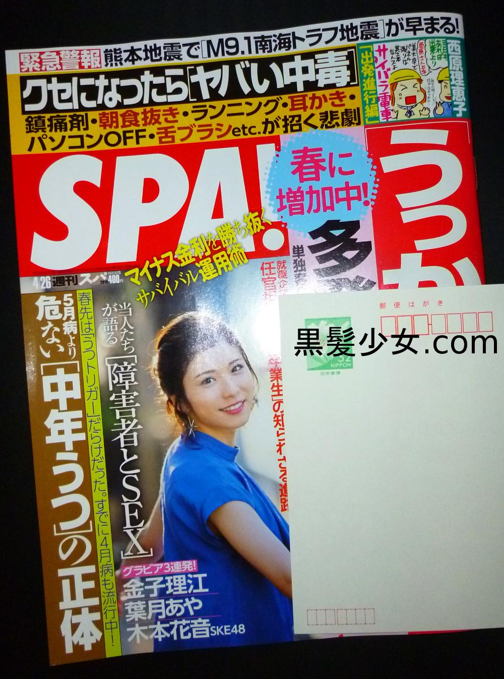 SPA!を宮脇咲良映画コラムのために初めて買う 「HKT48宮脇咲良の起き抜けすっぴんシアター」