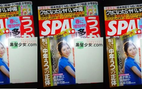 SPA!を宮脇咲良映画コラムのために初めて買う 「HKT48宮脇咲良の起き抜けすっぴんシアター」  (2)