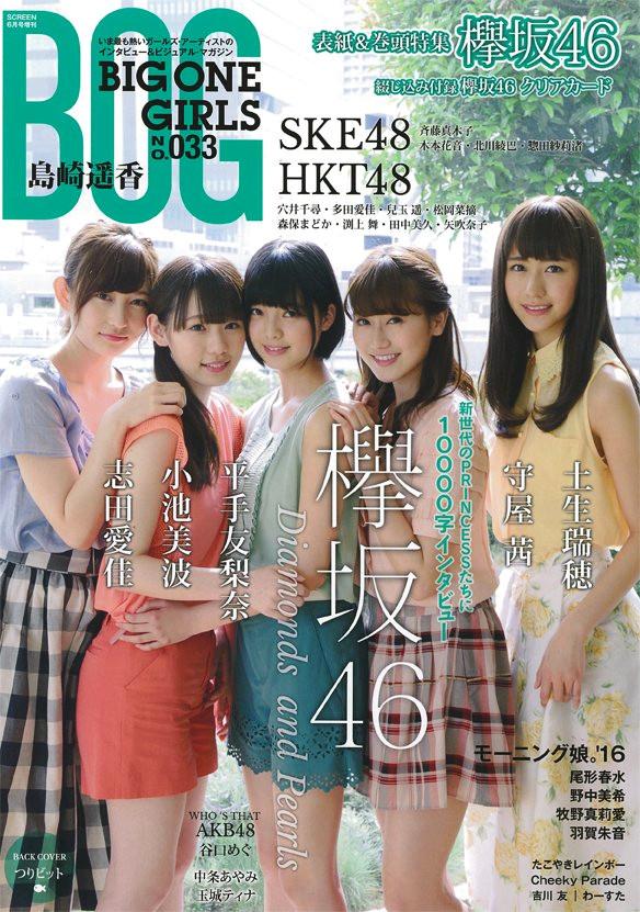 BIG ONE GIRLS No.33 2016年 06 月号 平手友梨奈 、小池美波、志田愛佳、土生瑞穂、守屋茜 (1)